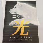 ソフトバンク光(転用)申し込んできたよ!1万円キャッシュバック付!