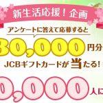 【3/31まで】先着1万名に100Tポイントもらえる!・・・けど【勧誘注意?】