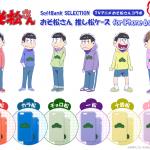 【予約開始】おそ松さん 推し松ケース3,480円!6つ子セット19,800円iphone6s/6【送料無料】