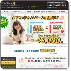 株式会社アウンカンパニーの申込サイト
