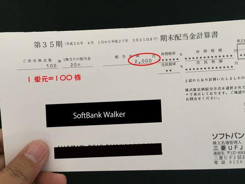 ソフトバンクの配当金計算書の画像