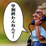 【ソフトバンク】5月中のMNPで3000円台の維持費を狙えるゾ!【25歳以下】