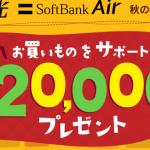 ソフトバンクAirはヤフーからがお得!キャッシュバック12000円(分のポイント)だゾ!【10月31日まで】