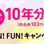 ソフトバンクが103万円あげるってよ!応募者にはもれなく勧誘電話が付いてきます!