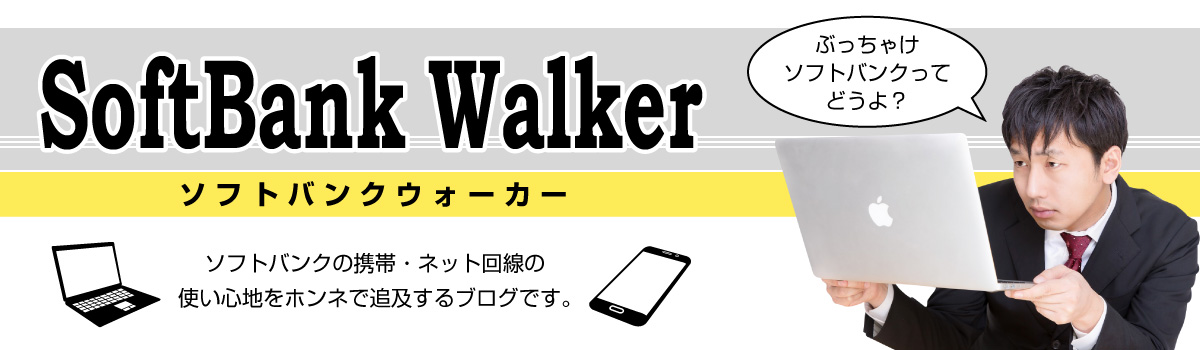 SoftBank Walker