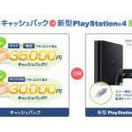 関東にお住まいの方~!新型PS4と3万円どっち欲しい?【NURO光】