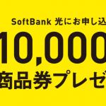 【ソフトバンク光】転用でも総額2.1万円!新規は3.2万円もらえるキャンペーンやってるよ!【10/21まで】