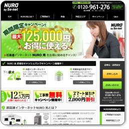 NURO光代理店インソムニア