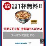 【10月は牛丼】スーパー!フライデー始まるよー【ソフトバンクユーザー限定】