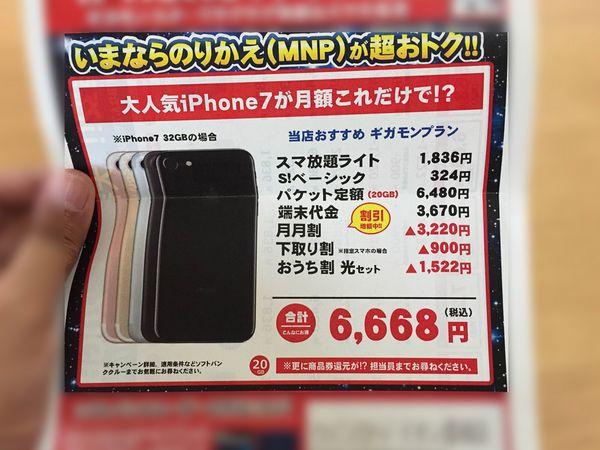 iphone7の月額料金が載ったチラシ