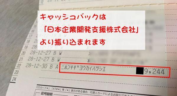 おとくケータイの運営会社「日本企業開発支援株式会社」から口座にキャッシュバックが振り込まれる