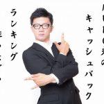 【どこが得?】NURO光キャッシュバックランキング(代理店比較)