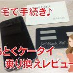 【評判通り!】おとくケータイ「郵送」乗り換えレビュー【7日でMNP開通】