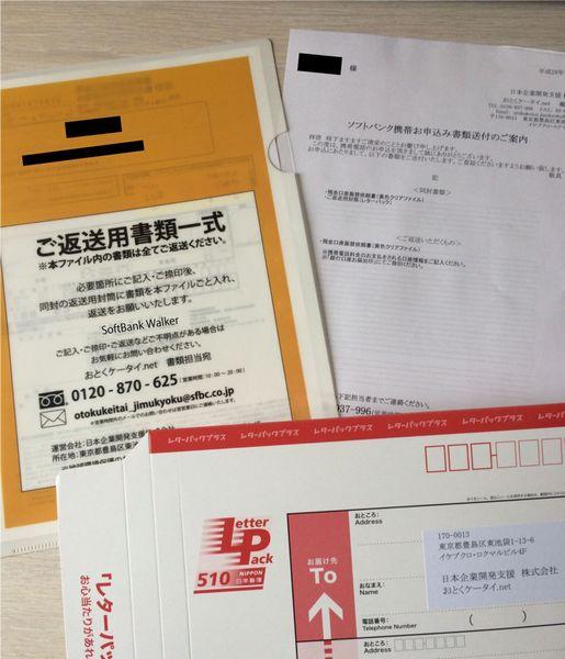 手続きに必要な書類と返送用封筒