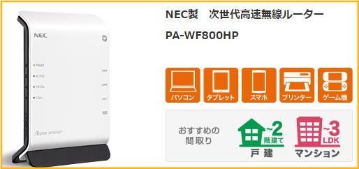 新規申込特典のNEC高速無線LANルーター