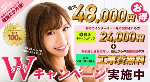 代理店NEXTのキャッシュバック2.4万円