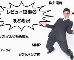 ソフトバンク光・Air・おとくケーターイ・株主優待のレビュー