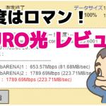【レビュー】NURO光とソフトバンク光どっちがいい?速度・料金を比較してみた!