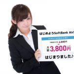「はじめよう ソフトバンク Air割」キャンペーンをわかりやすく解説!